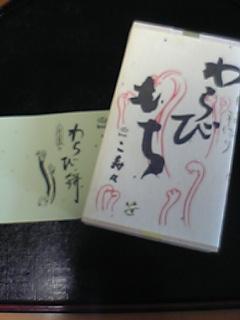 こ寿々 [鎌倉]